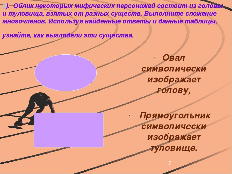 2). Облик некоторых мифических персонажей состоит из головы и туловища, взят...