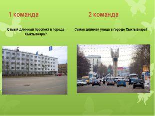 1 команда 2 команда Самый длинный проспект в городе Сыктывкара? Самая длинная