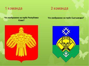 1 команда 2 команда Что изображено на гербе Республике Коми? Что изображено н
