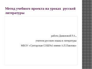 Метод учебного проекта на уроках русской литературы работа Даниловой Р.А., уч