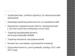 Характеристика учебного проекта ( по типологическим признакам) Характеристик