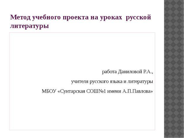 Метод учебного проекта на уроках русской литературы работа Даниловой Р.А., уч...