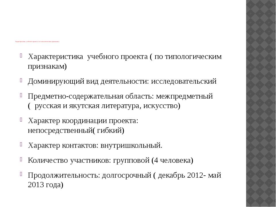 Характеристика учебного проекта ( по типологическим признакам) Характеристик...