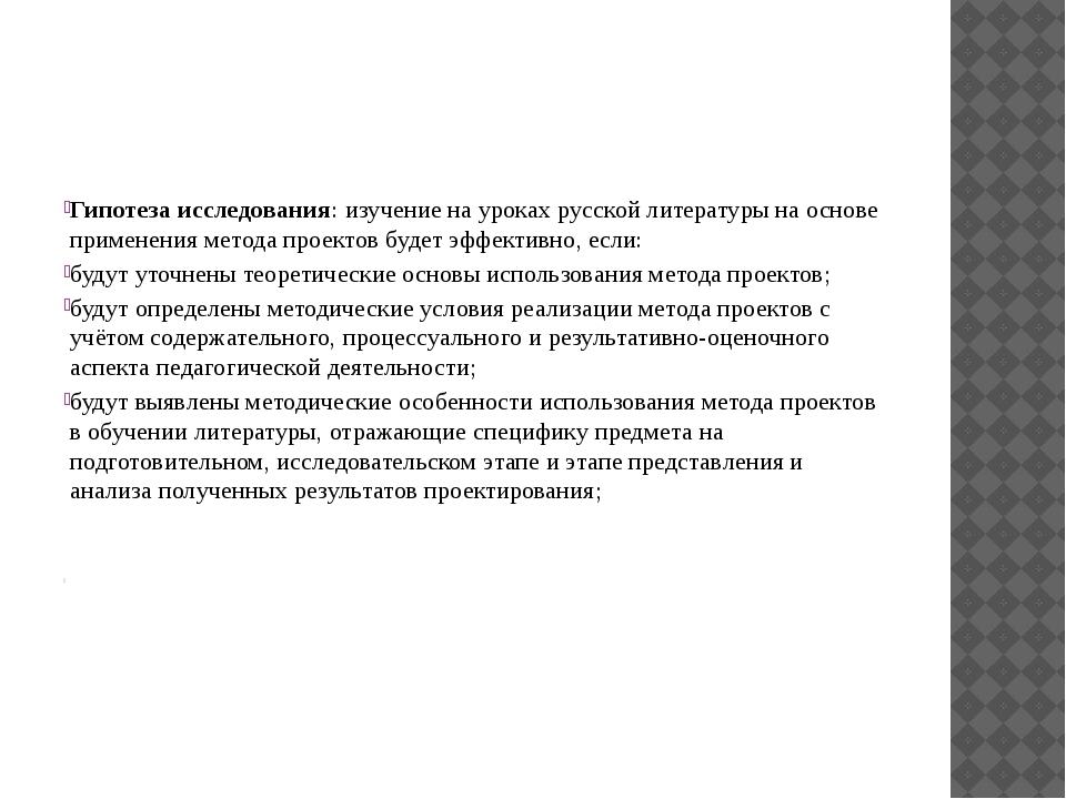 Гипотеза исследования: изучение на уроках русской литературы на основе приме...