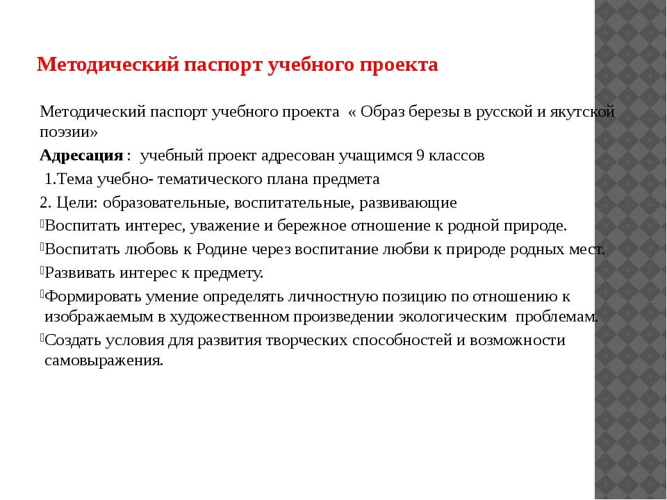 Методический паспорт учебного проекта Методический паспорт учебного проекта «...