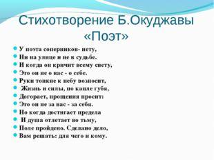 Стихотворение Б.Окуджавы «Поэт» У поэта соперников- нету, Ни на улице и не в