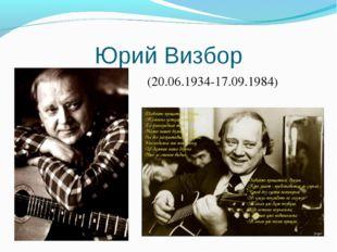 Юрий Визбор (20.06.1934-17.09.1984)