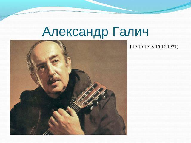 Александр Галич (19.10.1918-15.12.1977)