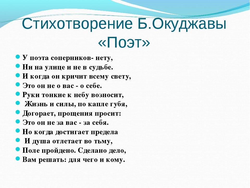 Стихотворение Б.Окуджавы «Поэт» У поэта соперников- нету, Ни на улице и не в...