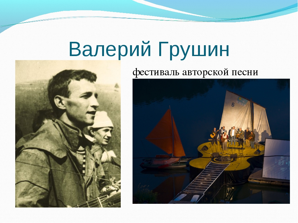 Валерий Грушин фестиваль авторской песни