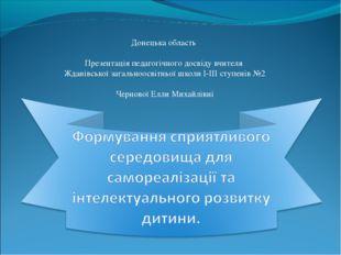 Донецька область  Презентація педагогічного досвіду вчителя Жданівської зага