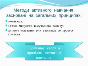 Методи активного навчання засновані на загальних принципах: мотивація; зв'язо
