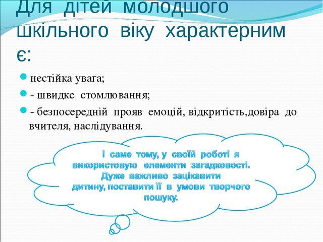 Для дітей молодшого шкільного віку характерним є: нестійка увага; - швидке ст...