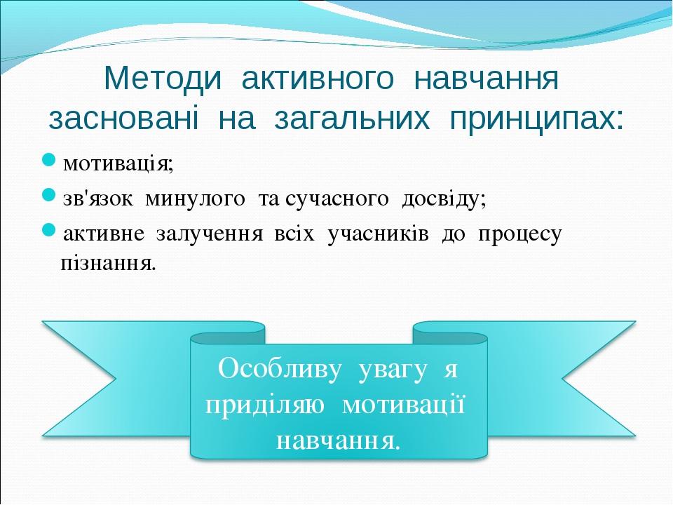 Методи активного навчання засновані на загальних принципах: мотивація; зв'язо...