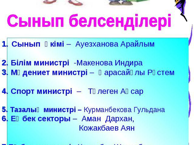 Сынып әкімі – Ауезханова Арайлым 2. Білім министрі -Макенова Индира 3. Мәден...