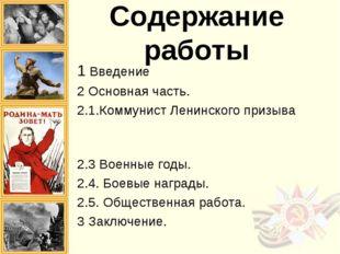 Содержание работы 1 Введение 2 Основная часть. 2.1.Коммунист Ленинского призы
