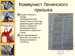 Коммунист Ленинского призыва За дело Ленина и народа семнадцатилетний Семен п