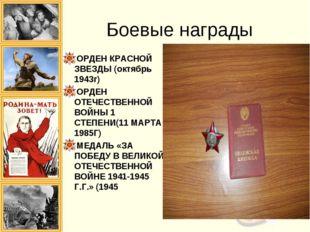 Боевые награды ОРДЕН КРАСНОЙ ЗВЕЗДЫ (октябрь 1943г) ОРДЕН ОТЕЧЕСТВЕННОЙ ВОЙНЫ