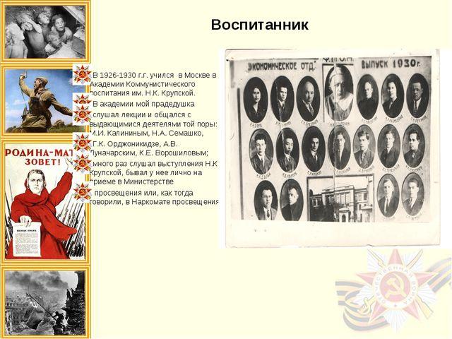 Воспитанник Наде́жды Константи́новны Кру́пской. В 1926-1930 г.г. учился в Мос...