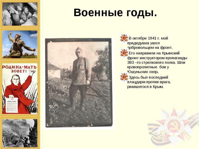 Военные годы. В октябре 1941 г. мой прадедушка ушел добровольцем на фронт. Ег...