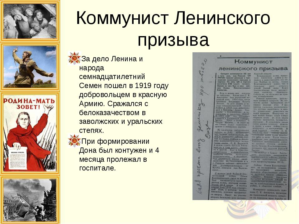 Коммунист Ленинского призыва За дело Ленина и народа семнадцатилетний Семен п...