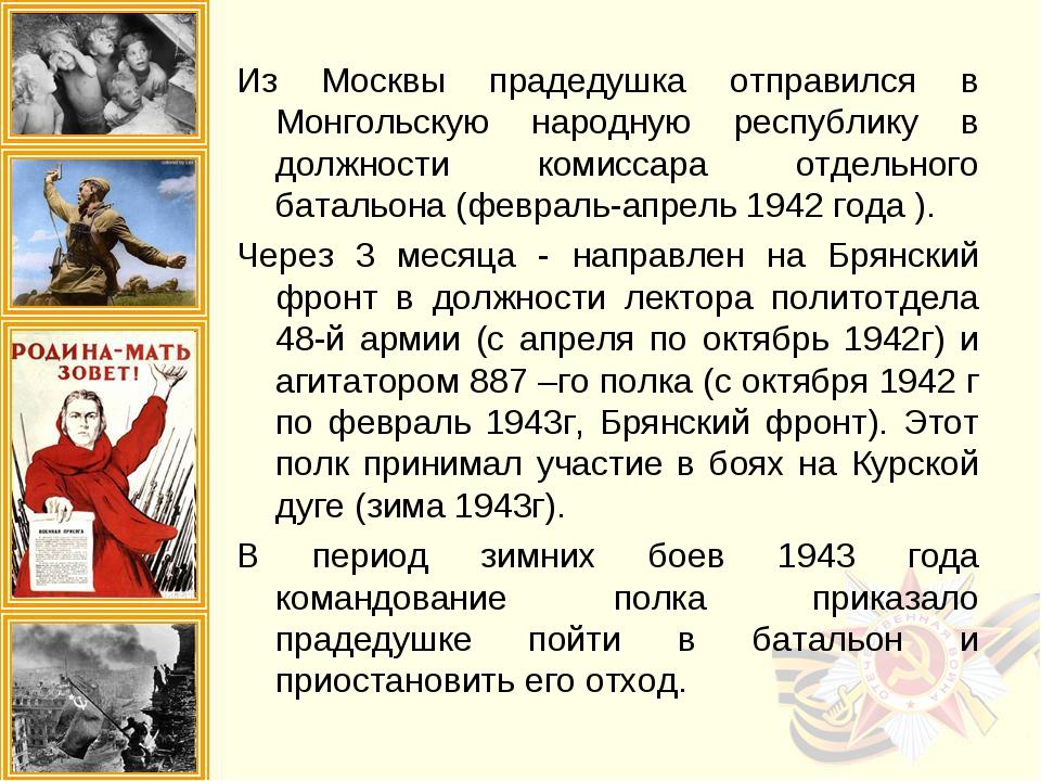 Из Москвы прадедушка отправился в Монгольскую народную республику в должности...