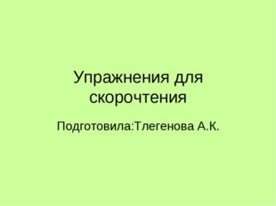 Упражнения для скорочтения Подготовила:Тлегенова А.К.