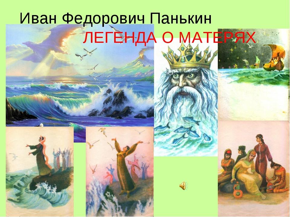 Иван Федорович Панькин ЛЕГЕНДА О МАТЕРЯХ