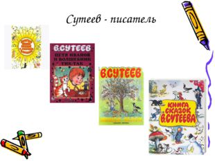 Сутеев - писатель