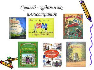Сутеев - художник- иллюстратор