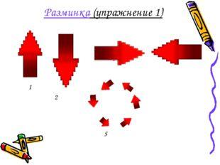 Разминка (упражнение 1) 3 4 1 2 5