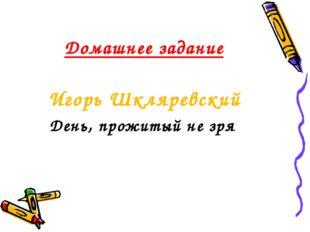 Домашнее задание Игорь Шкляревский День, прожитый не зря