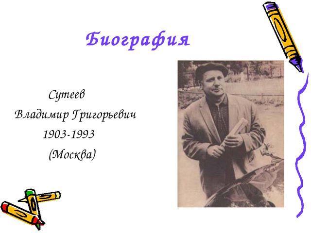 Биография Сутеев Владимир Григорьевич 1903-1993 (Москва)