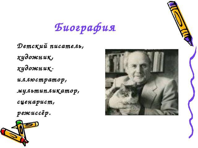 Биография Детский писатель, художник, художник- иллюстратор, мультипликатор,...