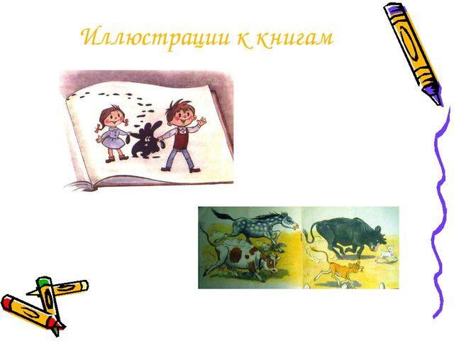 Иллюстрации к книгам