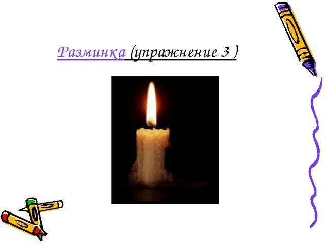 Разминка (упражнение 3 )