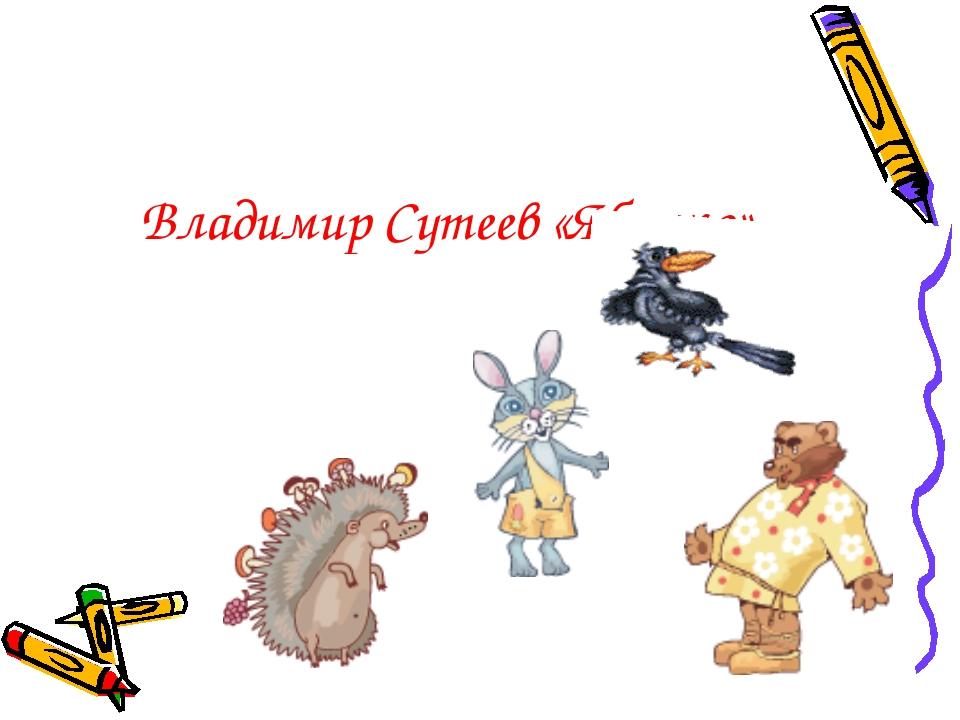 Владимир Сутеев «Яблоко»