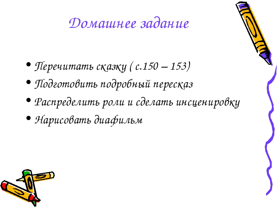 Домашнее задание Перечитать сказку ( с.150 – 153) Подготовить подробный перес...