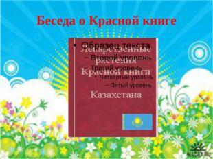 Беседа о Красной книге