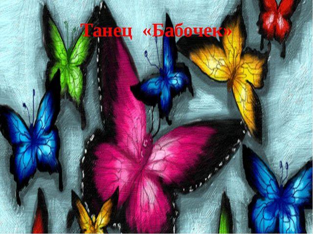 Танец «Бабочек»