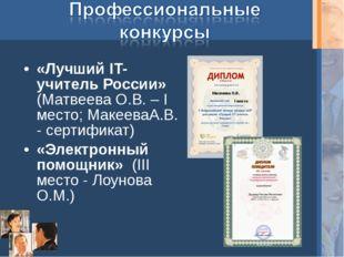 «Лучший IT-учитель России» (Матвеева О.В. – I место; МакееваА.В. - сертификат