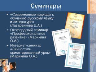 «Современные подходы к обучению русскому языку и литературе» (Лазаренкова Е.А