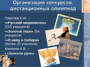 Павлова Е.Ю. – «Русский медвежонок» (103 учащихся) «Золотое перо» (54 учащихс