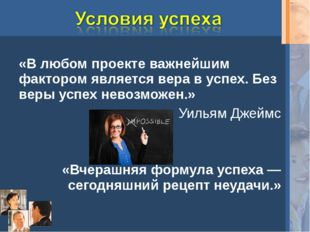 «В любом проекте важнейшим фактором является вера в успех. Без веры успех нев