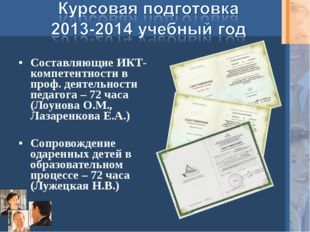 Составляющие ИКТ-компетентности в проф. деятельности педагога – 72 часа (Лоун