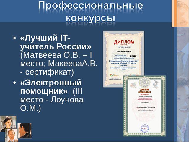 «Лучший IT-учитель России» (Матвеева О.В. – I место; МакееваА.В. - сертификат...