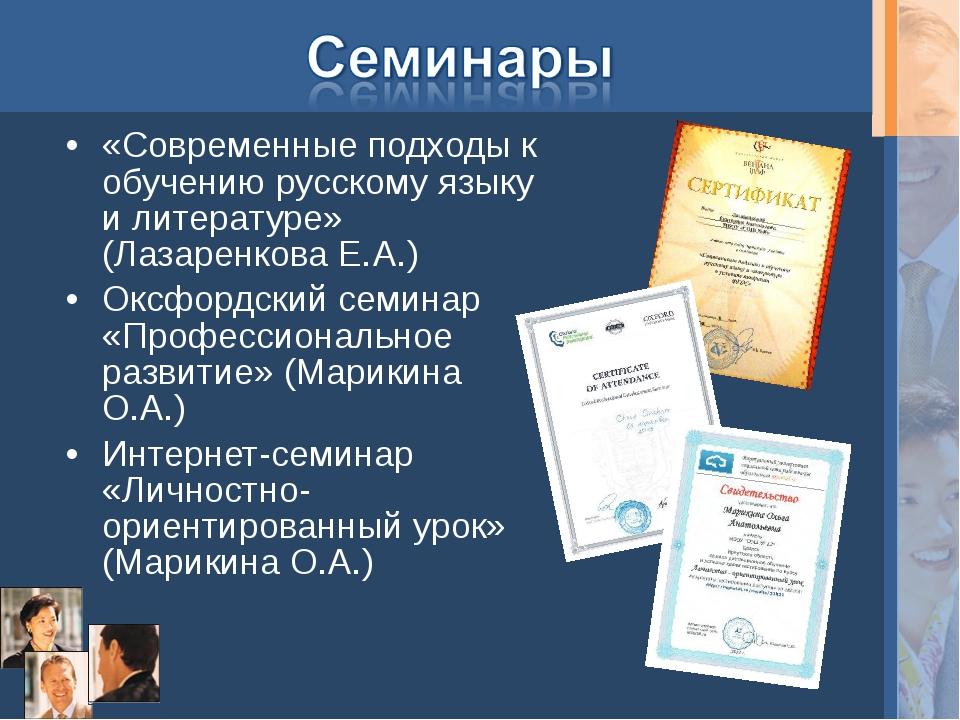 «Современные подходы к обучению русскому языку и литературе» (Лазаренкова Е.А...