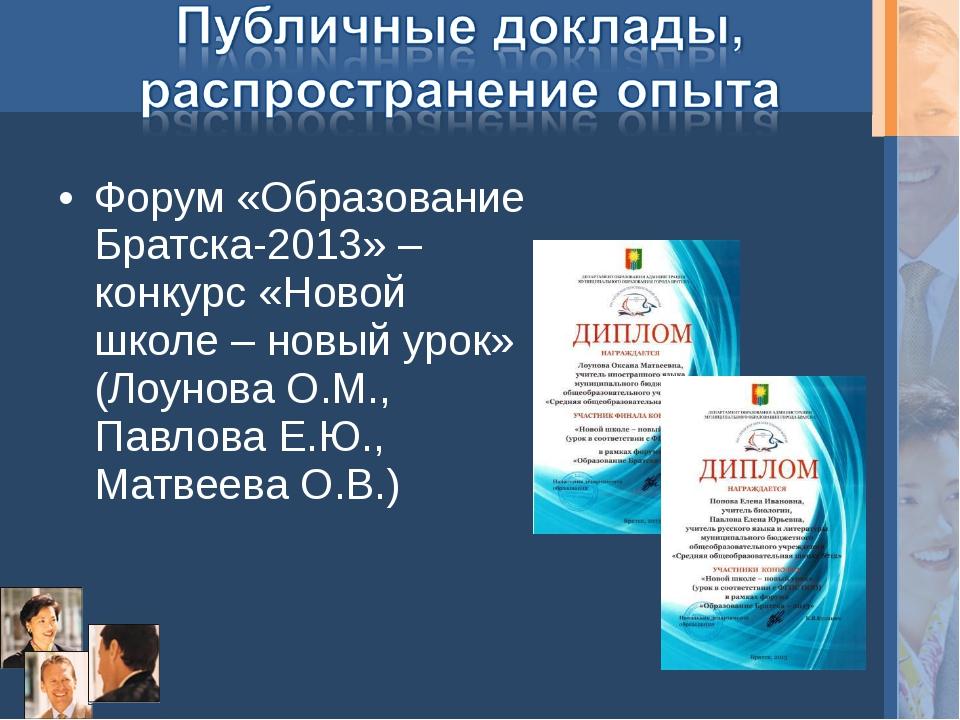 Форум «Образование Братска-2013» – конкурс «Новой школе – новый урок» (Лоунов...