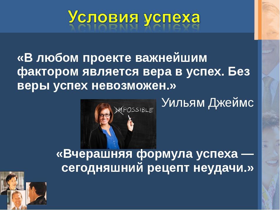 «В любом проекте важнейшим фактором является вера в успех. Без веры успех нев...