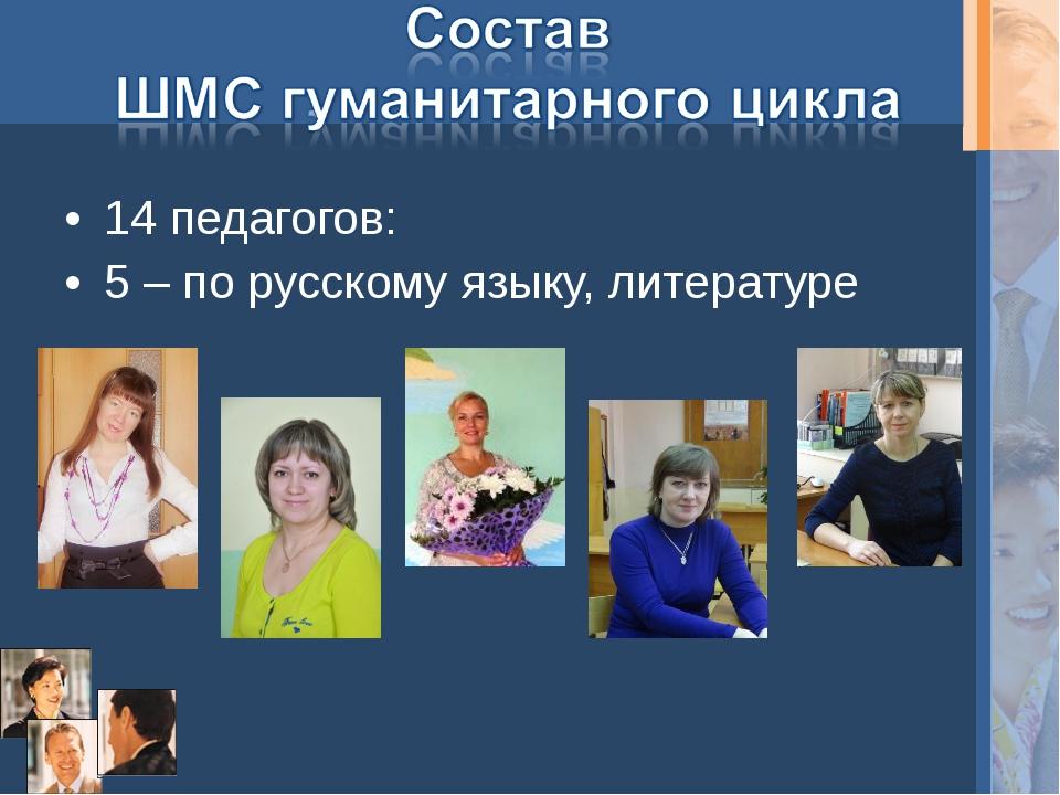 14 педагогов: 5 – по русскому языку, литературе